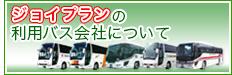 ジョイプランの利用バス会社について
