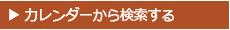 常磐交通観光のツアー検索「カレンダーから検索する」