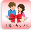夫婦・カップル