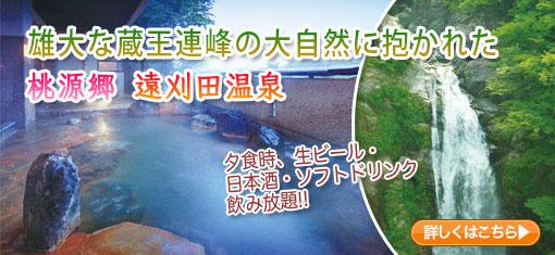 雄大な蔵王連峰の大自然に抱かれた湯源郷遠刈田温泉
