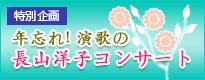 年忘れ!演歌の長山洋子コンサート
