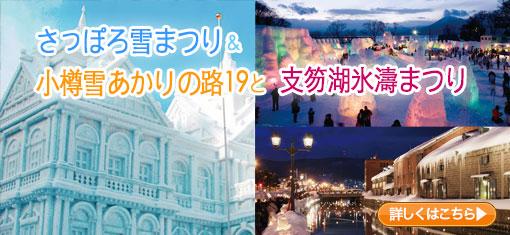 第68回さっぽろ雪まつり&小樽雪あかりの路19と支笏湖氷濤まつり