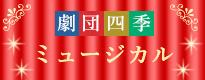 劇団四季ミュージカル