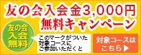 友の会入会金3,000円無料キャンペーン