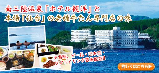 南三陸温泉「ホテル観洋」と本場「仙台」の老舗牛たん専門店の味