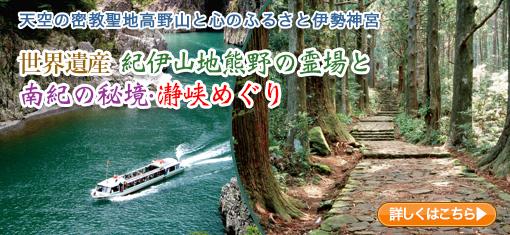世界遺産紀伊山地熊野の霊場と南紀の秘境・瀞峡めぐり