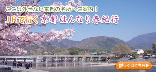 JRで行く京都はんなり春紀行