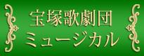 宝塚歌劇団ミュージカル