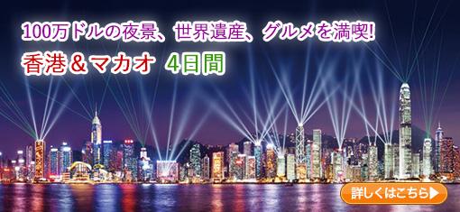 100万ドルの夜景、世界遺産、グルメを満喫! 香港&マカオ4日間