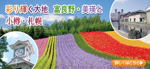 彩り輝く大地 富良野・美瑛と小樽・札幌
