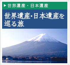 世界遺産・日本遺産