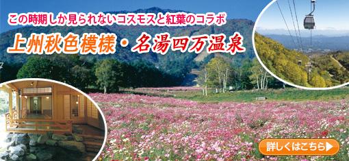上州秋色模様・名湯四万温泉