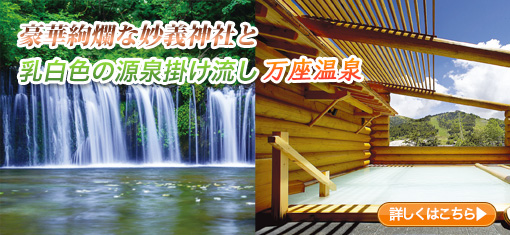 豪華絢爛な妙義神社と乳白色の源泉掛け流し万座温泉