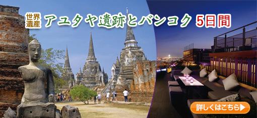 世界遺産アユタヤ遺跡とバンコク5日間