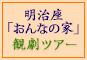 「石井ふく子先生を応援する会」明治座「おんなの家」観劇ツアー