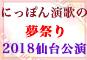全国縦断 にっぽん演歌の夢祭り 2018仙台公演