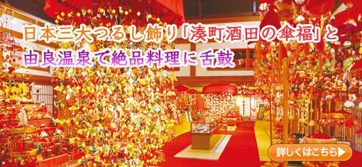 日本三大つるし飾り「湊町酒田の傘福」と由良温泉で絶品料理に舌鼓
