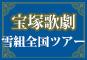 宝塚歌劇雪組全国ツアー 仙台公演