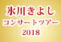 氷川きよし コンサートツアー2018~日本全国 歌の渡り鳥3~