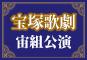 宝塚歌劇 宙組公演と銀座フリータイム