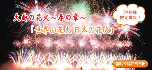 世界と日本の花火の競演!大曲の花火~春の章~「世界の花火 日本の花火」