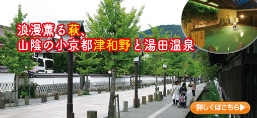 浪漫薫る萩、山陰の小京都津和野と湯田温泉