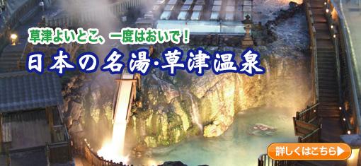 草津よいとこ、一度はおいで!日本の名湯・草津温泉