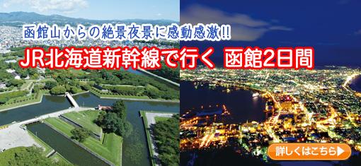 JR北海道新幹線で行く函館2日間