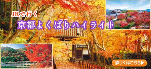 JRで行く 京都よくばりハイライト