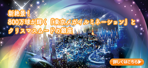 新絶景!800万球が輝く『東京メガイルミネーション』とクリスマスムードの銀座