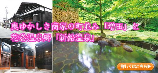 奥ゆかしき商家の町並み「増田」と花巻温泉郷「新鉛温泉」