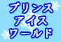 プリンスアイスワールド 横浜公演