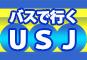 バスで行く ユニバーサル・スタジオ・ジャパン®USJへの旅