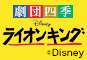 劇団四季 ディズニーミュージカル ライオンキング