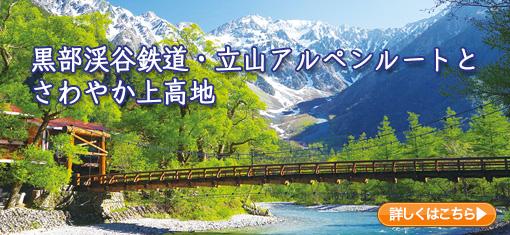 感動の大自然 黒部峡谷鉄道・立山アルペンルートとさわやか上高地