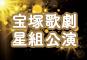 宝塚歌劇 星組公演と銀座フリータイム