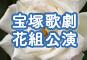 宝塚歌劇 花組公演と銀座フリータイム