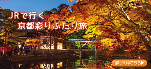 JRで行く 京都彩りふたり旅