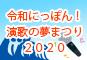 令和にっぽん!演歌の夢まつり2020仙台公演