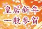 令和最初の皇居新年一般参賀