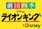 劇団四季 ディズニーミュージカル『ライオンキング』