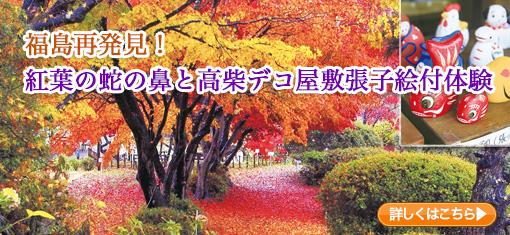 福島再発見!紅葉の蛇の鼻と高柴デコ屋敷張子絵付体験