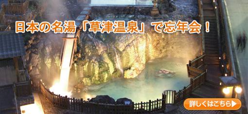 にっぽんの温泉100選17年連続第1位!日本の名湯「草津温泉」で忘年会!