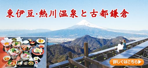 東伊豆・熱川温泉と古都鎌倉