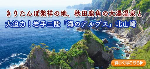 きりたんぽ発祥の地、秋田鹿角の大湯温泉と大迫力!岩手三陸「海のアルプス」北山崎