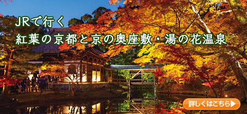 JRで行く 紅葉の京都と京の奥座敷・湯の花温泉