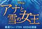 劇団四季 ディズニーミュージカル『アナと雪の女王』